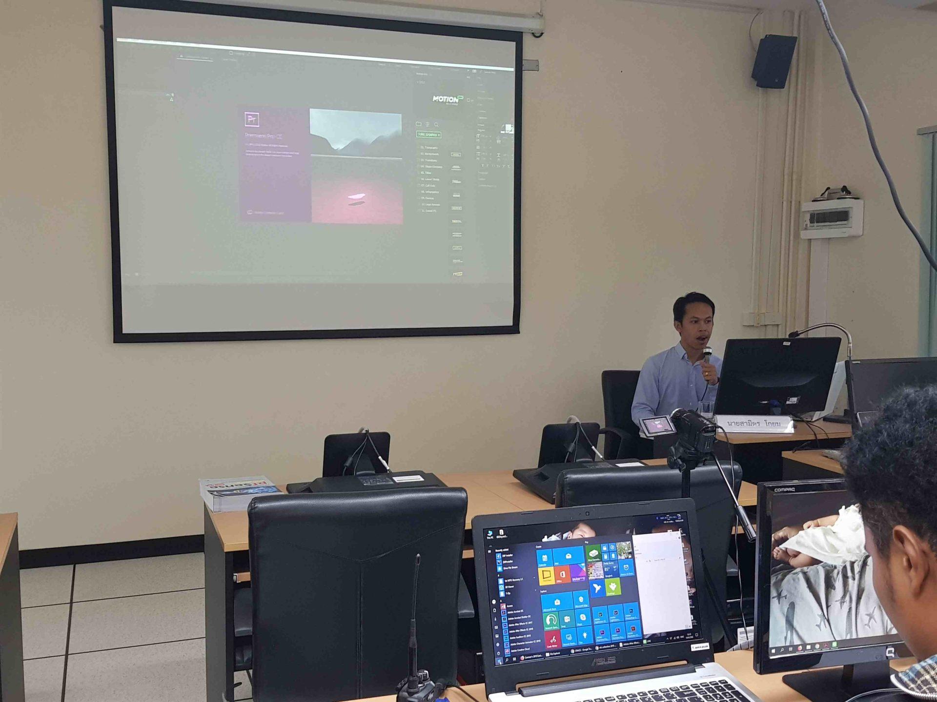 การฝึกอบรมเชิงปฏิบัติการบุคลากรภายใน เรื่องการทำเทคนิคพิเศษสำหรับงานพัฒนาสื่อการเรียนการสอนโดยใช้โปรแกรม After Effec