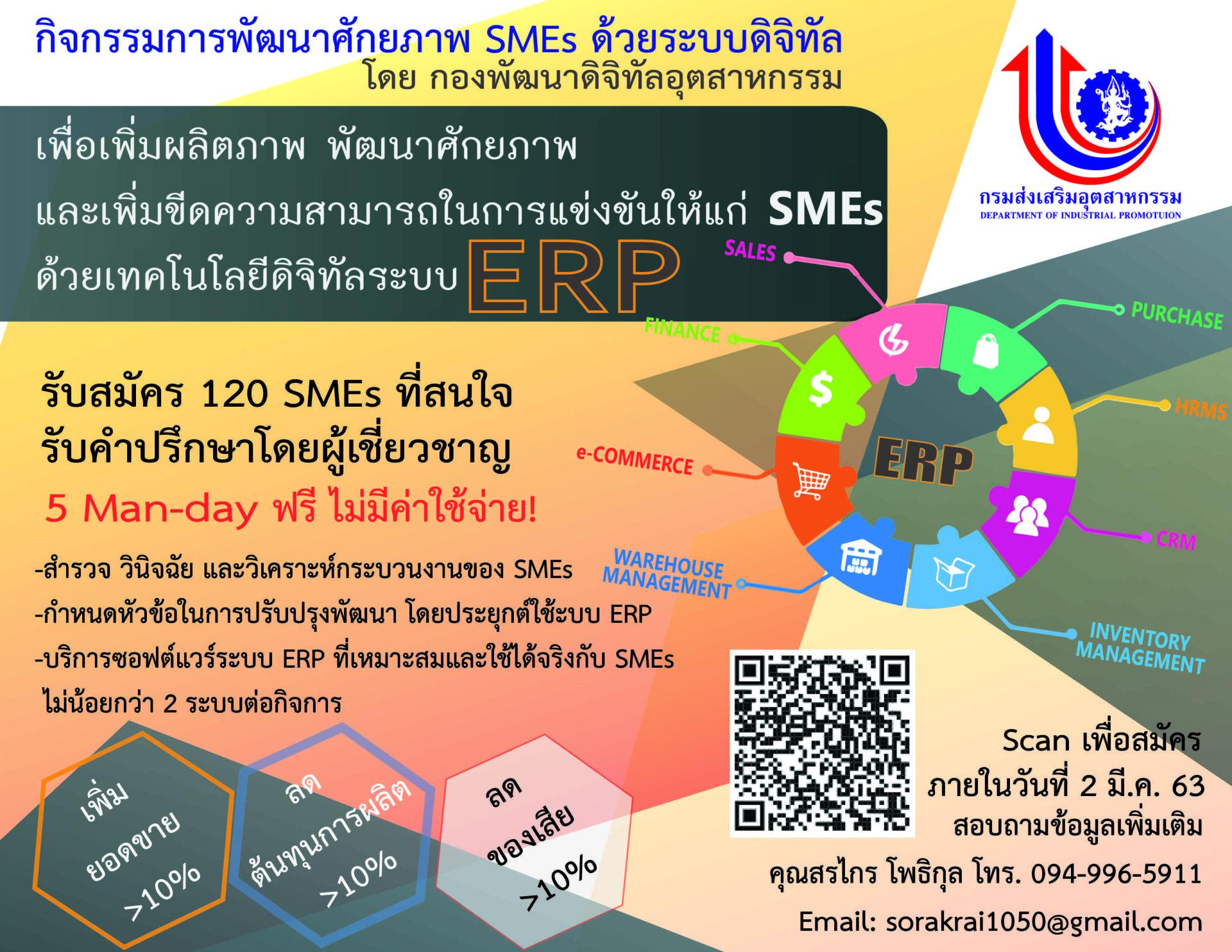 กิจกรรมพัฒนาศักยภาพ SMEs ด้วยระบบดิจิตอล รับสมัคร 120 SMEs ที่สนใจรับคำปรึกษาโดยผู้เชี่ยวชาญ ฟรีไม่มีค่าใช้จ่าย