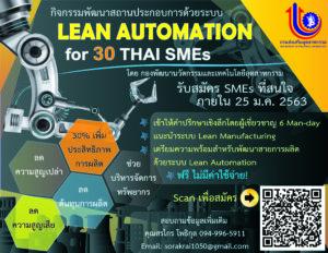 กิจกรรมพัฒนาสถานประกอบการด้วยระบบ Lean Automation โดย 30 THAI SMEs