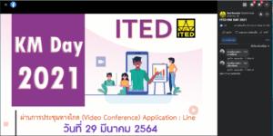 """สำนักพัฒนาเทคนิคศึกษา จัดกิจกรรม  """"ITED KM Day"""" 2021"""